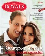 Журнал Роялс (все номера)