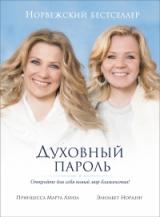 Книга «Духовный пароль»