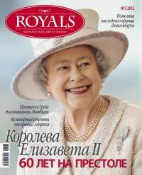 Журнал Роялс №3 2012