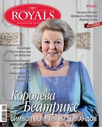 Журнал Роялс №8 2012