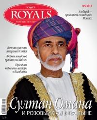 Журнал Роялс №9 2013