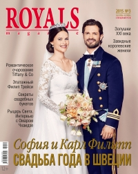 ROYALS magazine №3 2015