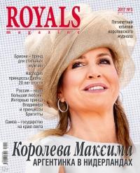 ROYALS magazine №3 2017