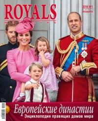 ROYALS magazine №1 2018