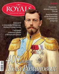 Журнал Роялс №10 2013