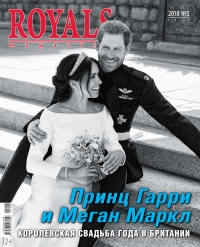 ROYALS magazine №3 2018
