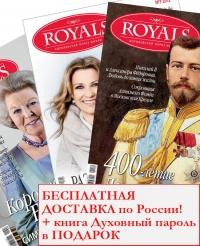 Комплект журналов Royals (№ с 1 по 5, 8, 9, 12/13) + ROYALS magazine (№1, №2, №3 за 2014 год) + доставка БЕСПЛАТНО + книга Духовный пароль в ПОДАРОК