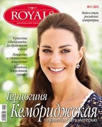 Журнал Роялс №11 2013
